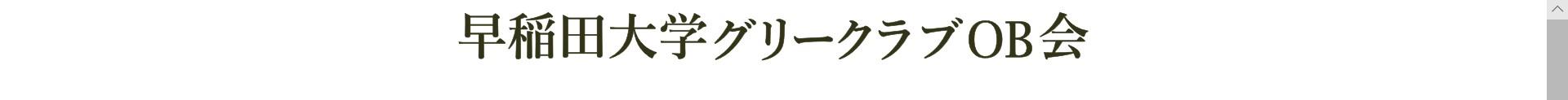 早稲田大学グリークラブOB会